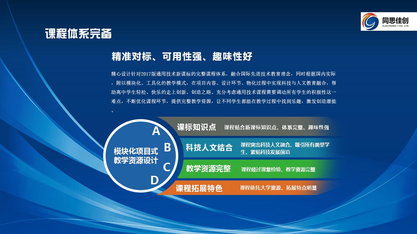 同创新佳升迁号_创新型通用技术平台简介